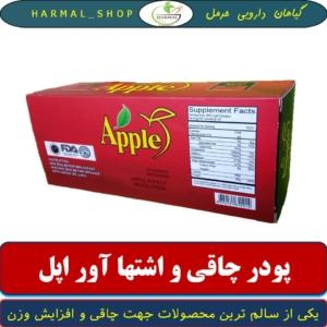 پودر اپل - پودر چاقی apple - مکمل چاقی اپل خارجی - پودر اپل خارجی - پودر اپل ایرانی