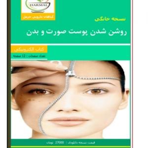 عکس نسخه خانگی برای روشن شدن پوست صورت و بدن