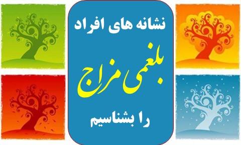 نشانه افراد بلغمی مزاج - نشانه های غلبه بلغم - غذاهای مفید و مضر برای افراد بلغمی مزاج